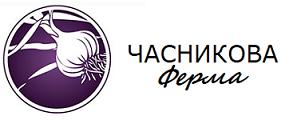 Часникова Ферма Logo