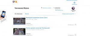 ОЛХ магазин Часникової Ферми