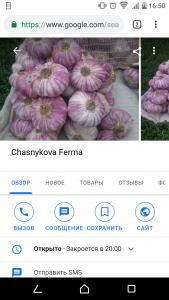 Магазин Часникової Ферми в Google Maps